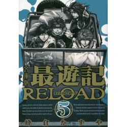 文庫版 最遊記 RELOAD(5)