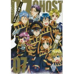文庫版 07-GHOST(7)