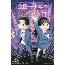 金田一少年の1泊2日小旅行(2)