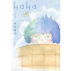 HaHa(1)