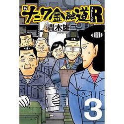 新ナニワ金融道リターンズ(3)