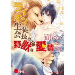 ライオン生徒会長の野獣な愛情
