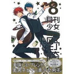 月刊少女野崎くん(8) タロットカード付き初回限定特装版