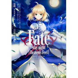 Fate/stay night [Heaven's Feel](2)