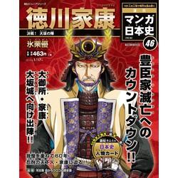 週刊マンガ日本史改訂版 全国版 46号 徳川家康