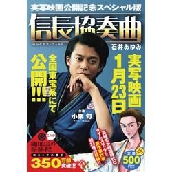 信長協奏曲 実写映画公開記念スペシャル版
