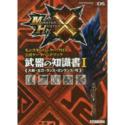 モンスターハンタークロス 公式データハンドブック 武器の知識書 Ⅰ <大剣・太刀・ランス・ガンランス・弓>