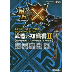 モンスターハンタークロス 公式データハンドブック 武器の知識書 Ⅱ <片手剣・双剣・ハンマー・狩猟笛・オトモ武器>