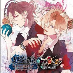 DIABOLIK LOVERS VERSUS SONGS Requiem(2) Bloody Night Vol.V コウVSユーマ