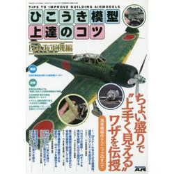 ひこうき模型上達のコツ モデルアート増刊 16年01月号