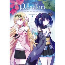 D.backup―最後の意志を亡きセカイへ―