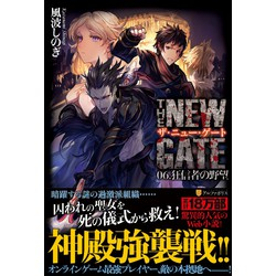 THE NEW GATE 06 狂信者の野望