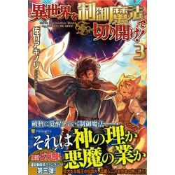 異世界を制御魔法で切り開け!(3)