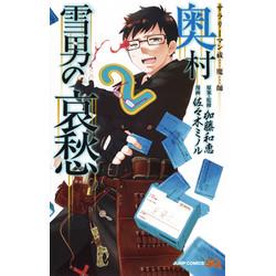 サラリーマン祓魔師 奥村雪男の哀愁(2)