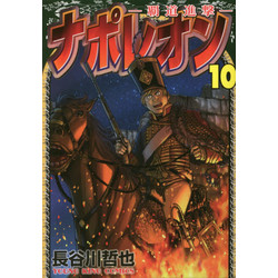 ナポレオン ~覇道進撃~(10)