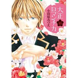 大正ロマンチカ(11)