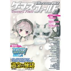 ゲーマーズ・フィールド 20th Season Vol.2