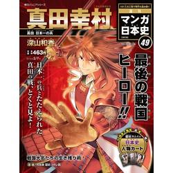 週刊マンガ日本史改訂版 全国版 49号 真田幸村