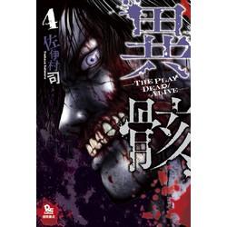 異骸 -THE PLAY DEAD/ALIVE-(4)