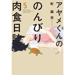 アヤメくんののんびり肉食日誌(5)