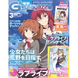 電撃G's magazine 16年03月号