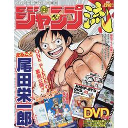 DVD付分冊マンガ講座 ジャンプ流! vol.3