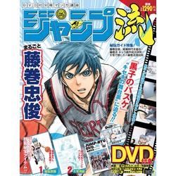 DVD付分冊マンガ講座 ジャンプ流! vol.5