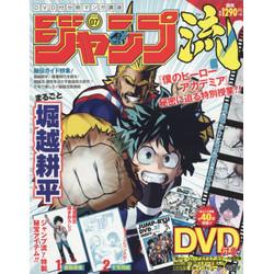 DVD付分冊マンガ講座 ジャンプ流! vol.7