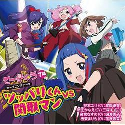 TVアニメ「てーきゅう」 OP主題歌「ツッパリくんvs関取マン」/押本ユリ・新庄かなえ・高宮なすの・板東まりも