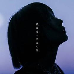 決意の翼(初回生産限定盤)(DVD付)/暁月凛