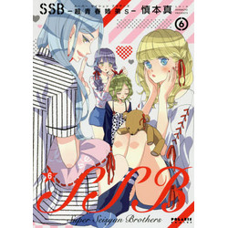 SSB -超青春姉弟s-(6)