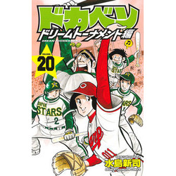 ドカベン ドリームトーナメント編(20)