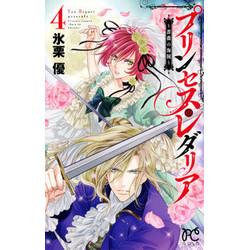 プリンセス・レダリア ~薔薇の海賊~(4)