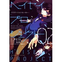 ヘイセイプロジェクト -イミテーションヒーロー-(2)