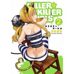 KILLER☆KILLER GIRLS キラキラガールズ(2)