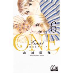 ONE Final -未来のエスキース-(6)