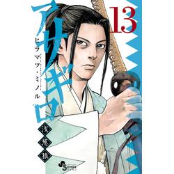 アサギロ ~浅葱狼~(13)