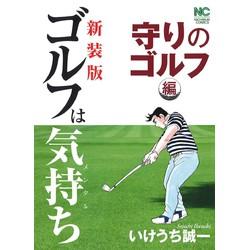 新装版 ゴルフは気持ち 守りのゴルフ編