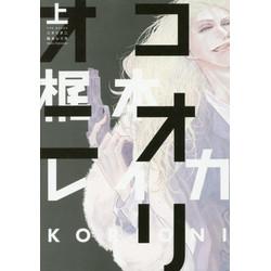 コオリオニ(上)