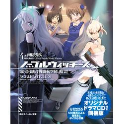 ノーブルウィッチーズ(4) 第506統合戦闘航空団 暗雲! オリジナルドラマCD付同梱版