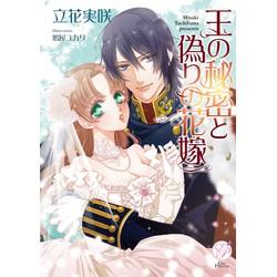 王の秘密と偽りの花嫁