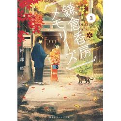 鎌倉香房メモリーズ(3)