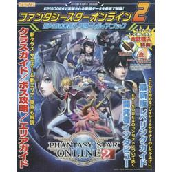ファンタシースターオンライン2 EPISODE4 スタートガイドブック