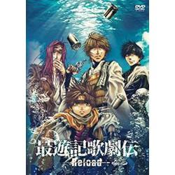 最遊記歌劇伝 -Reload- DVD