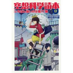 空想科学読本(17)