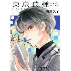 東京喰種 -トーキョーグール-:re(1)~(5)セット