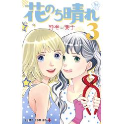 花のち晴れ ~花男 Next Season~(3)