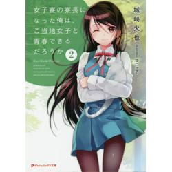 女子寮の寮長になった俺は、ご当地女子と青春できるだろうか(2)