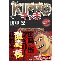 KIPPO(4)