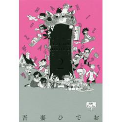 ワンダー・AZUMA HIDEO・ランド(2)
